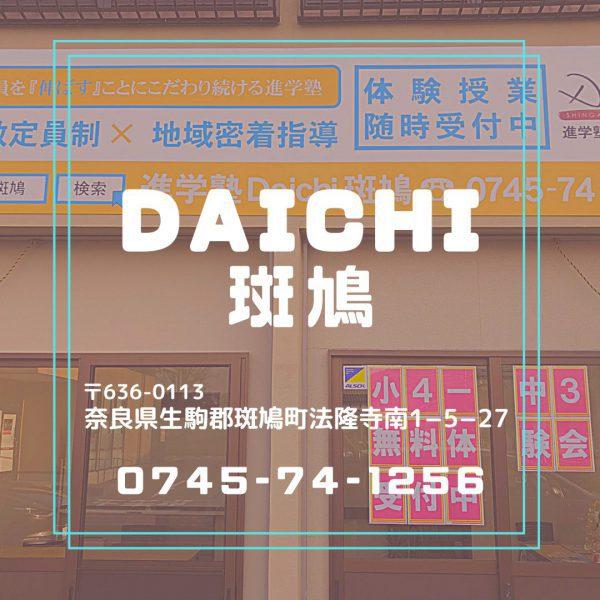 Daichi斑鳩
